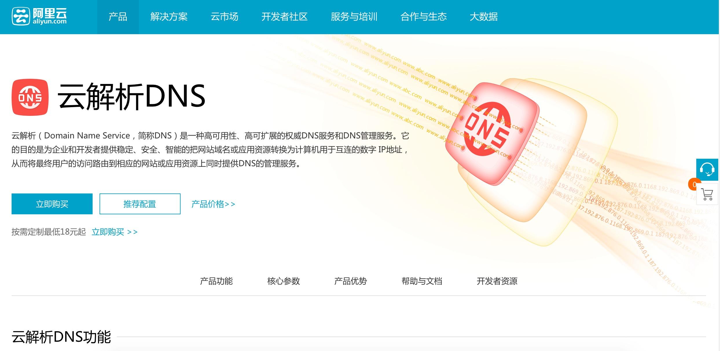 云解析DNS主页