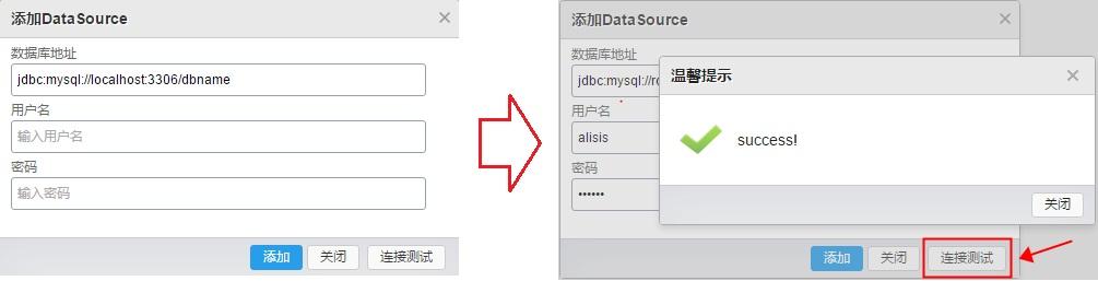 添加完成后,页面自动跳转到该数据源详情页面,并展示数据源包含的