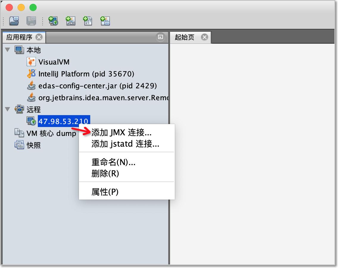添加 JVM 远程连接