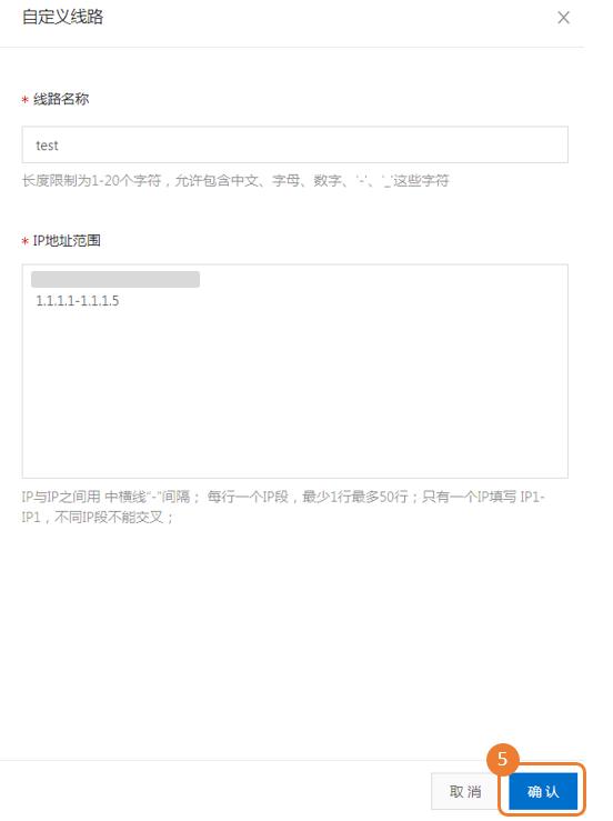 IP地址输入范围