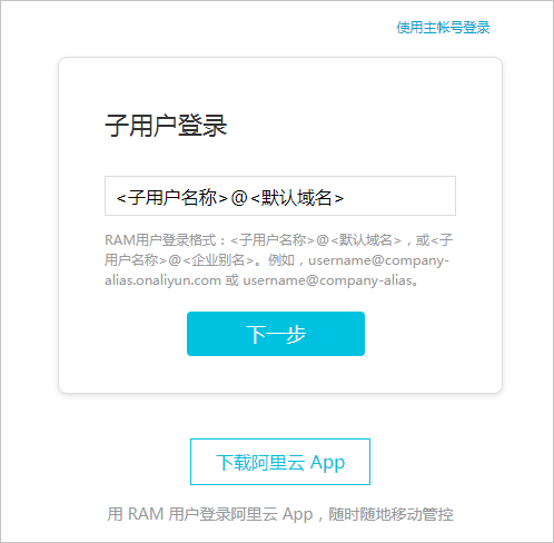 RAM用户登录控制台