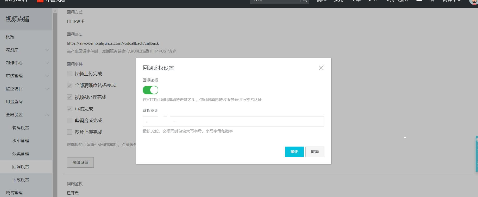 Configure callback authentication
