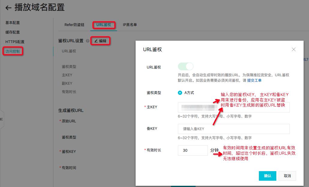设置URL鉴权