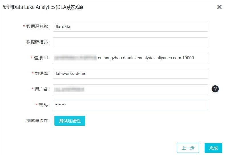 新增DLA数据源