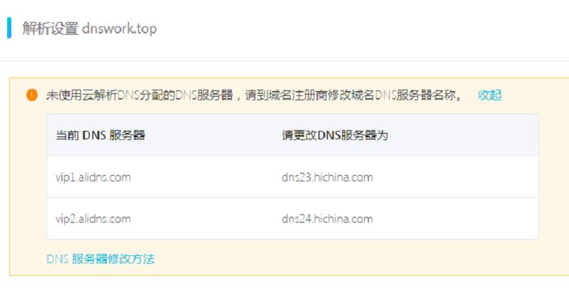 获取DNS服务器名称