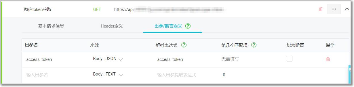 接口获取token