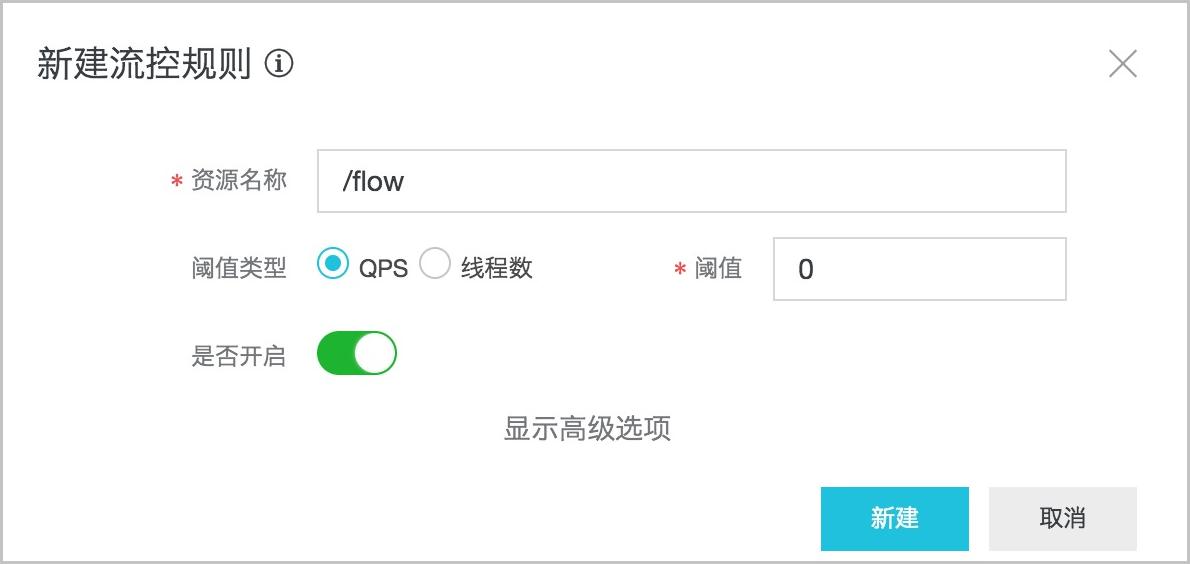 /flow 流控