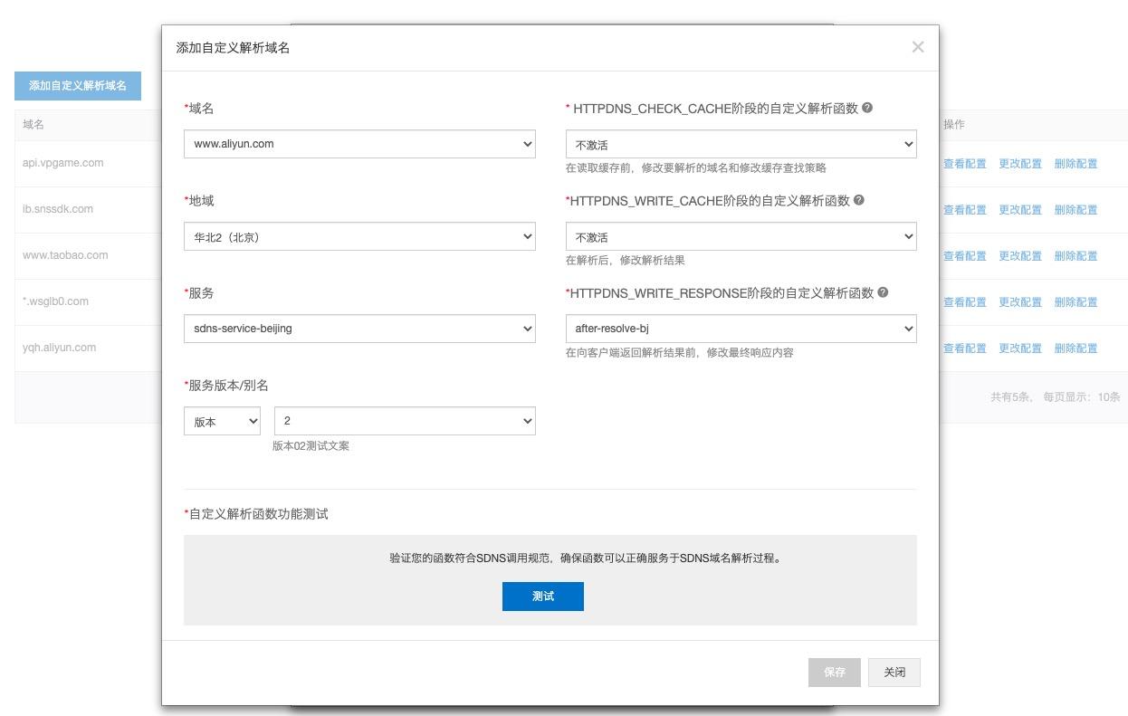 添加自定义解析域名