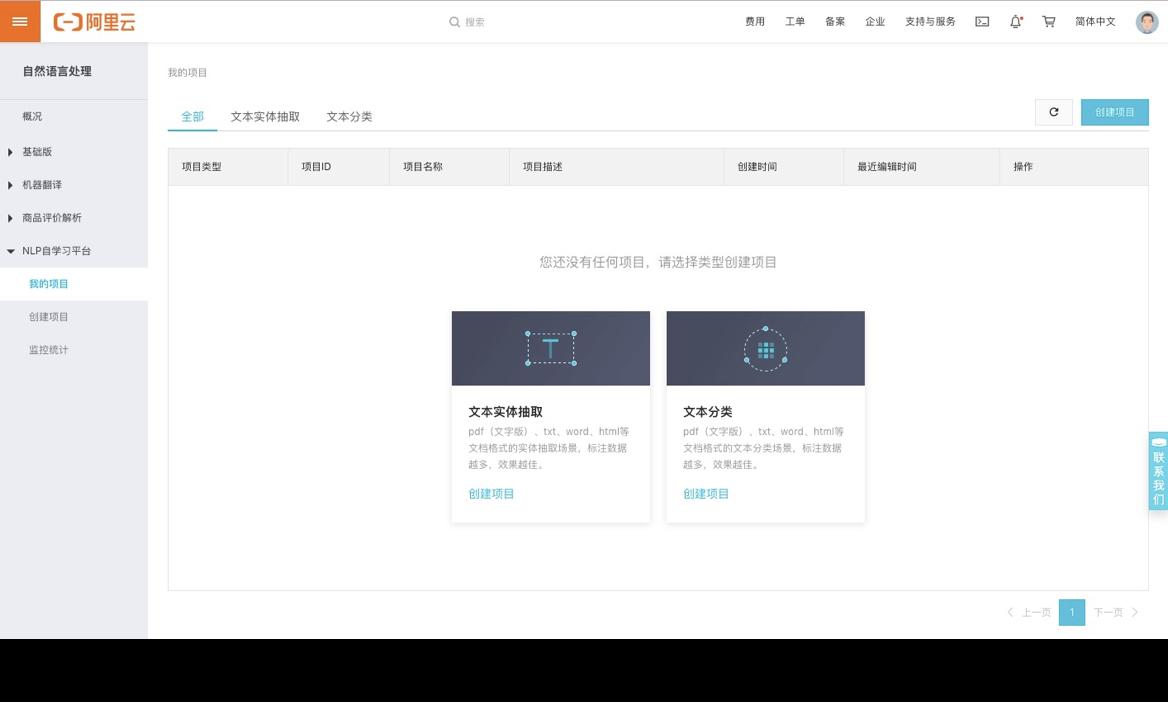 项目管理页