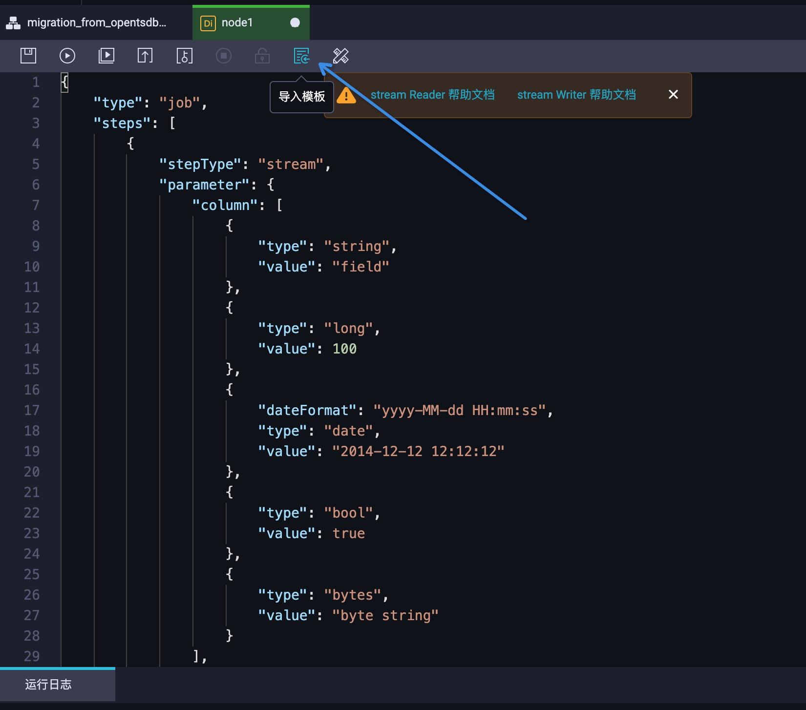 dataworks_import_job_template