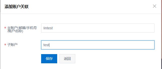 添加账户关联