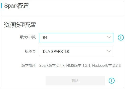 配置Spark参数