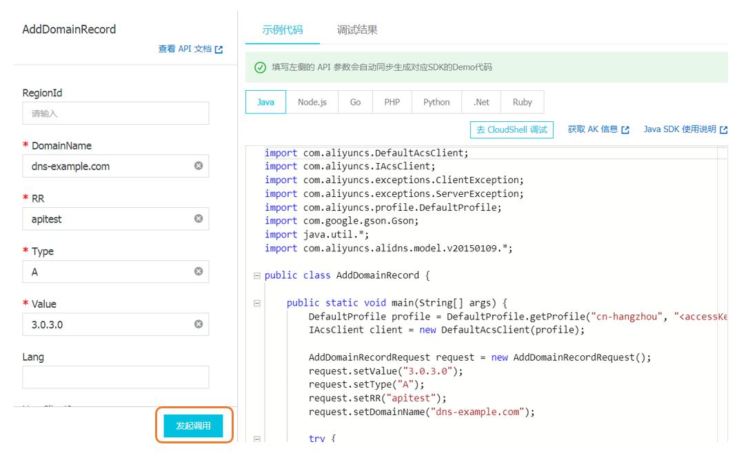 OpenAPI Exploer调用