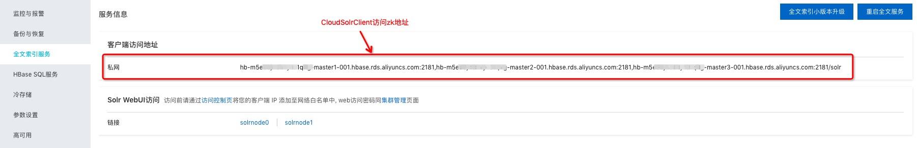 cloudSolrClient访问地址