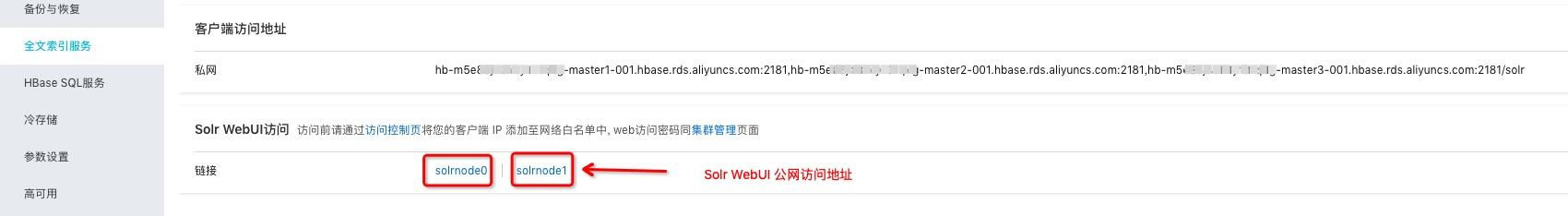 solr webui地址