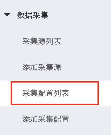 阿里云时序时空数据库TSDB采集配置管理