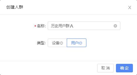 创建人群-中文站