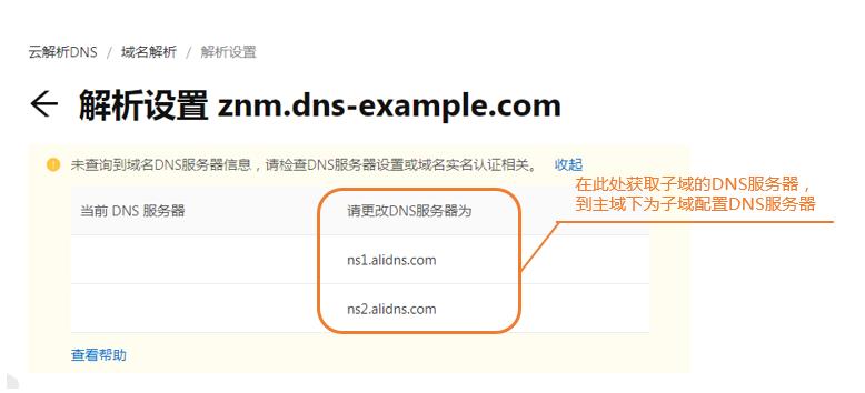 子域DNS服务器