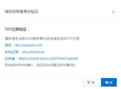 域名找回txt验证