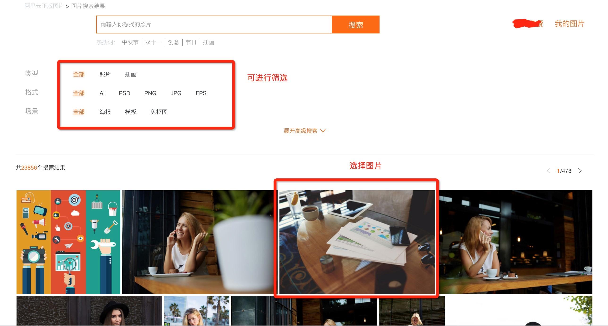 """5)点击""""去下载图片"""",到搜索页选择图片下载:"""