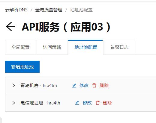 API系统地址池