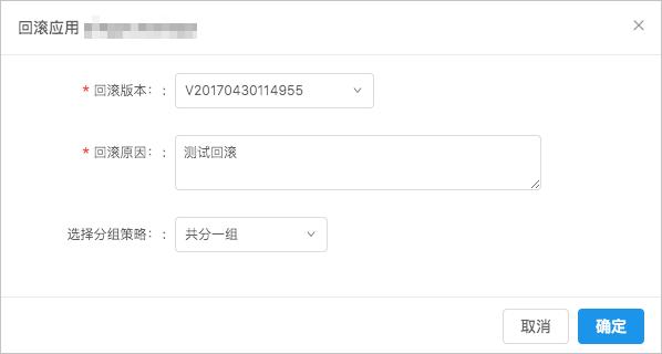 应用发布详情 _ 应用回滚_成功