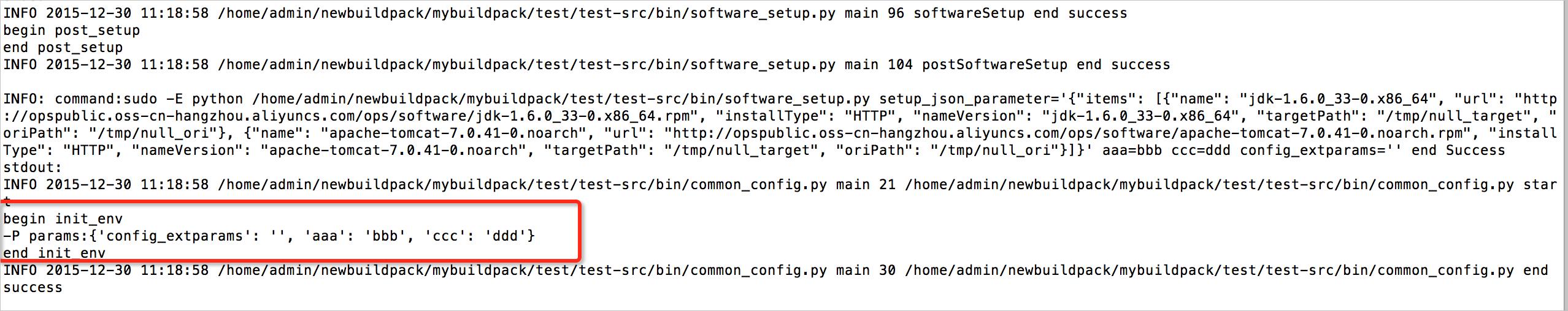 添加测试参数 _ 执行命令结果