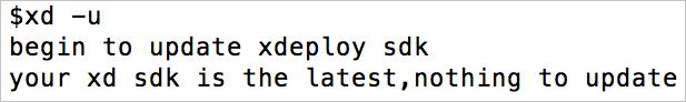更新 xDeploy  SDK 版本