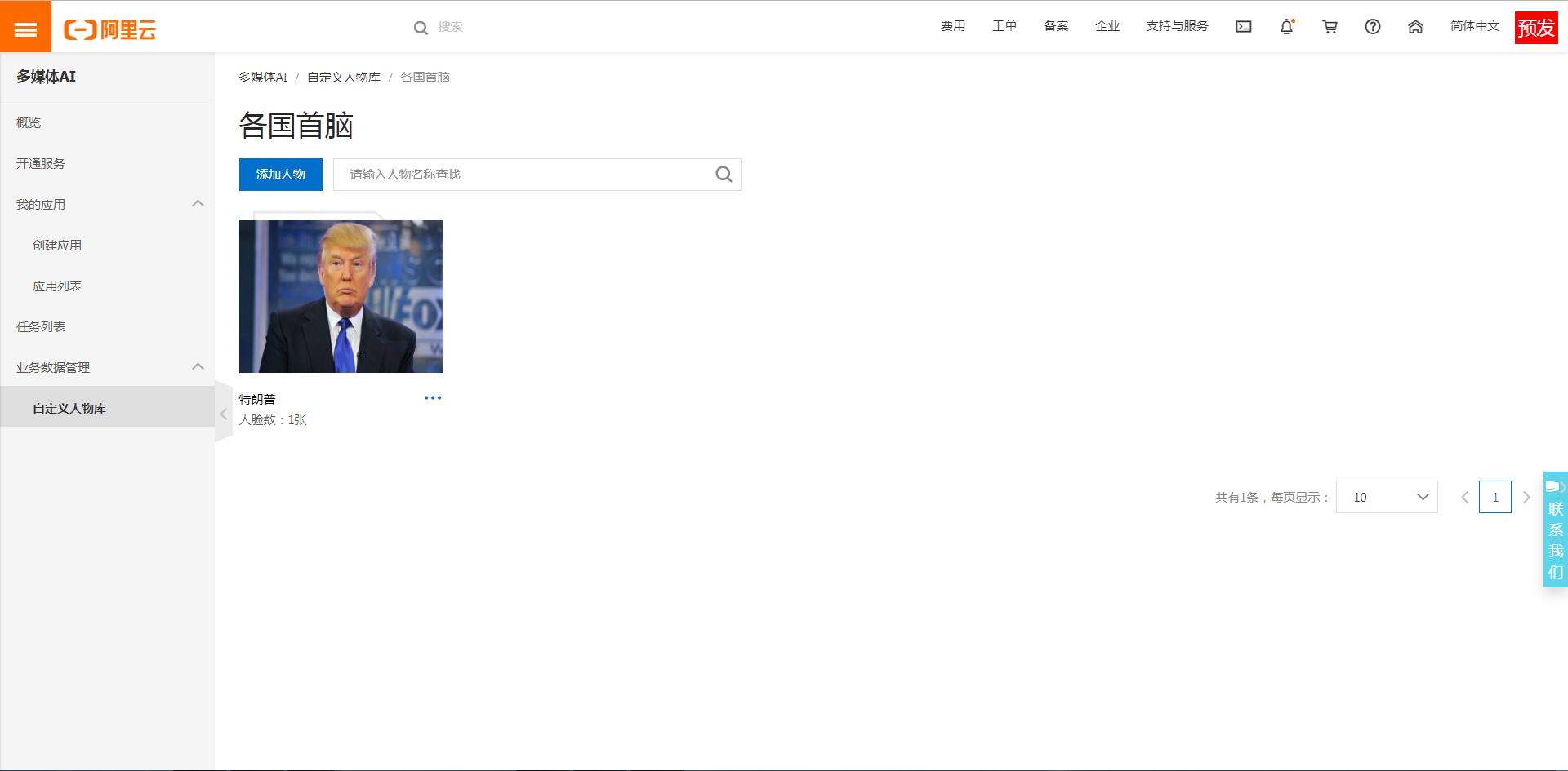 人脸库人物列表展示界面