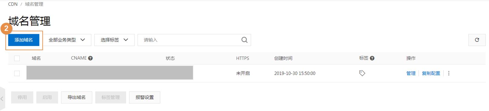 CDN添加域名