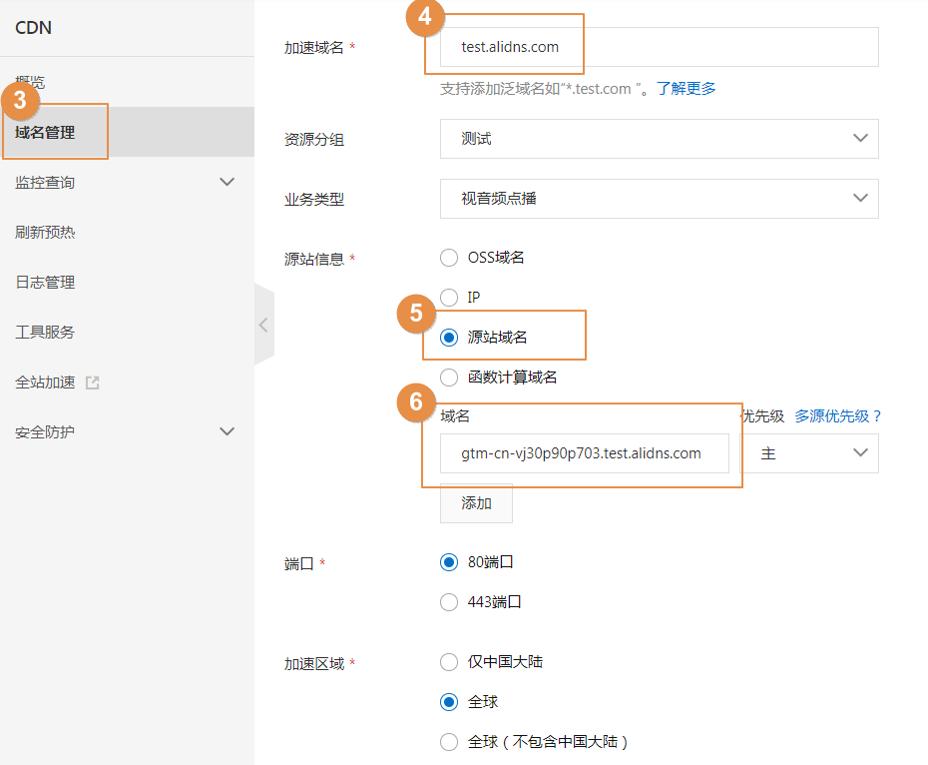 CDN添加域名详情