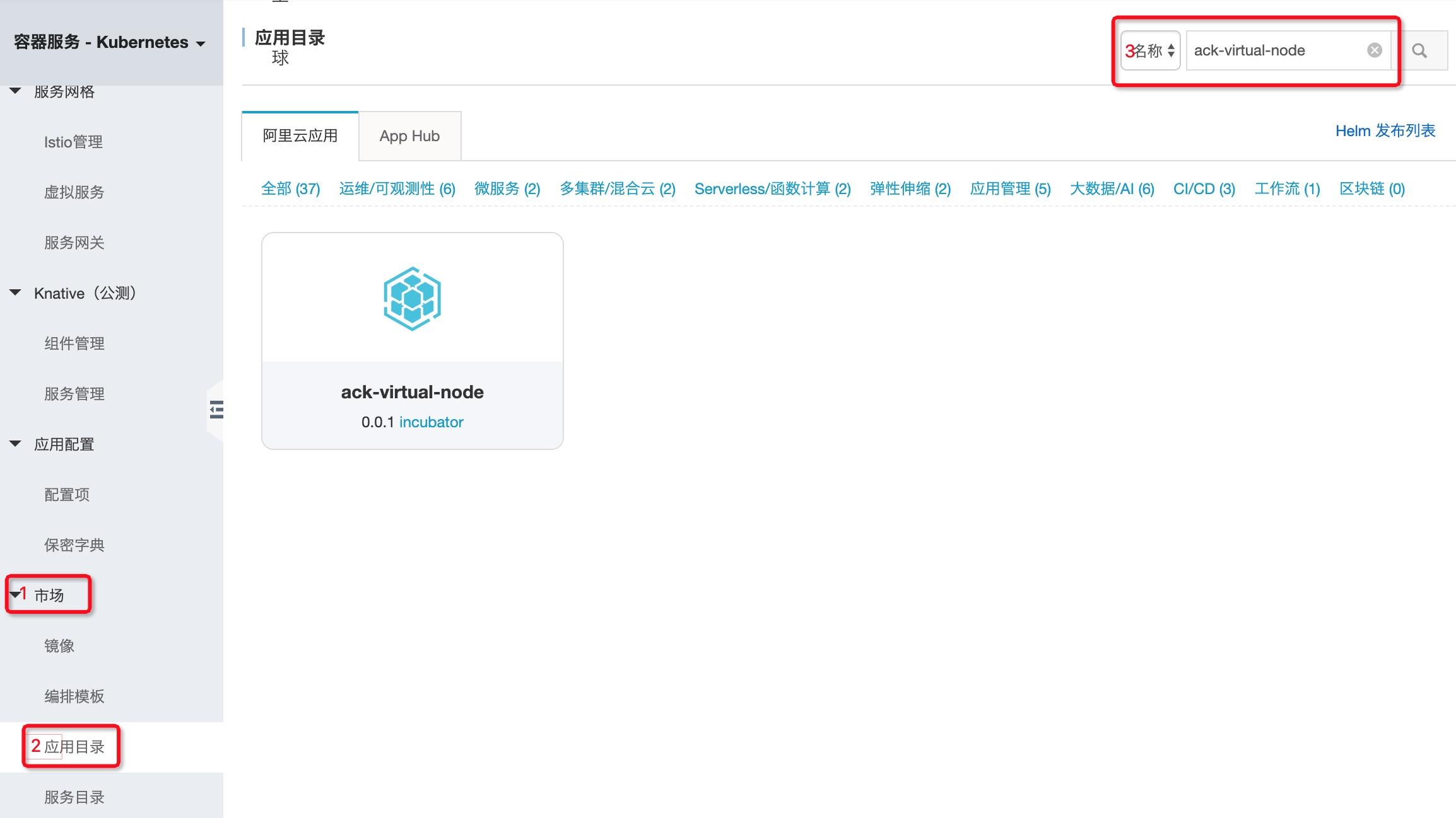 ack_virtual_node