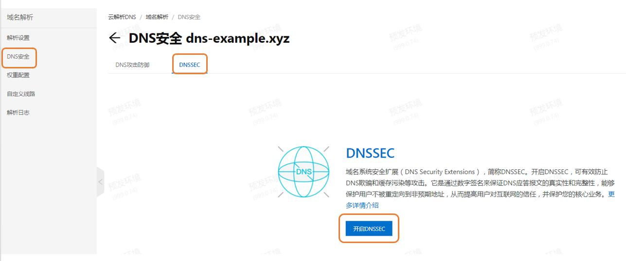 开启DNSSEC按钮