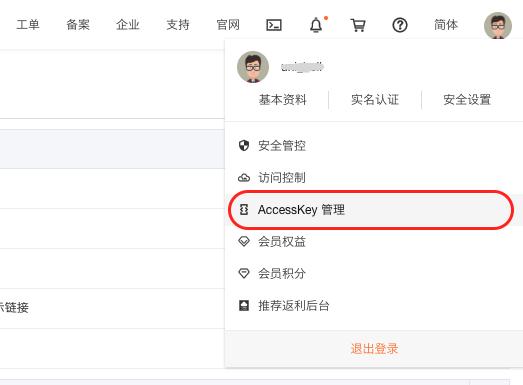 用户AccessKey管理