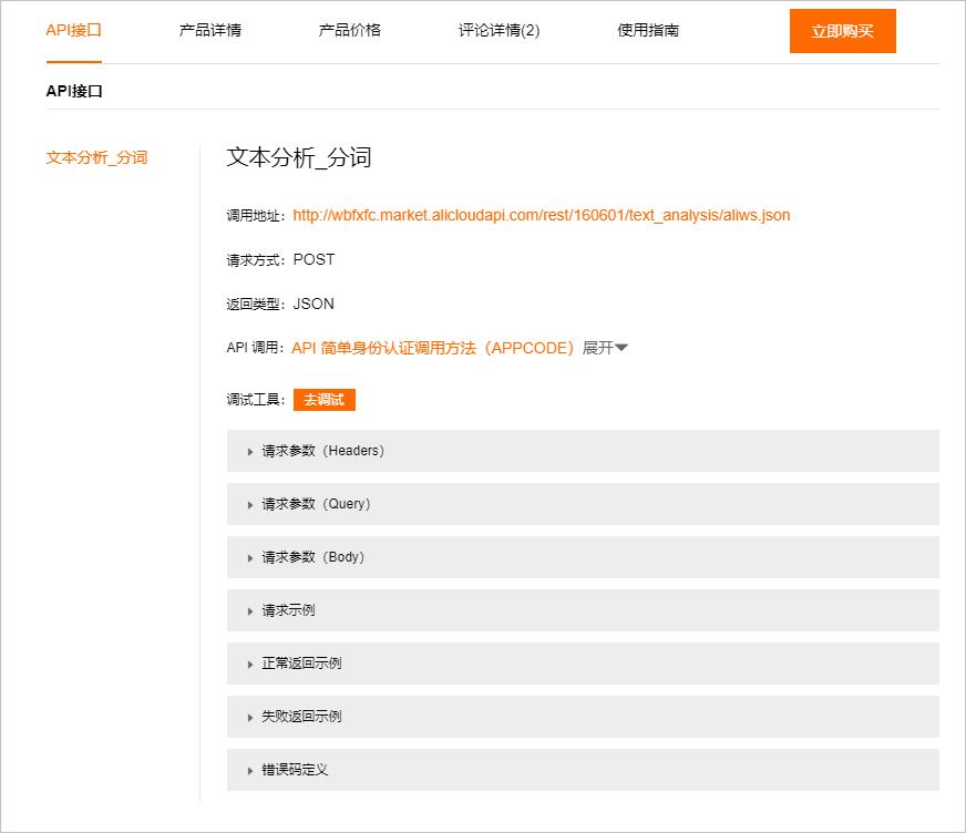 API商品构成-2
