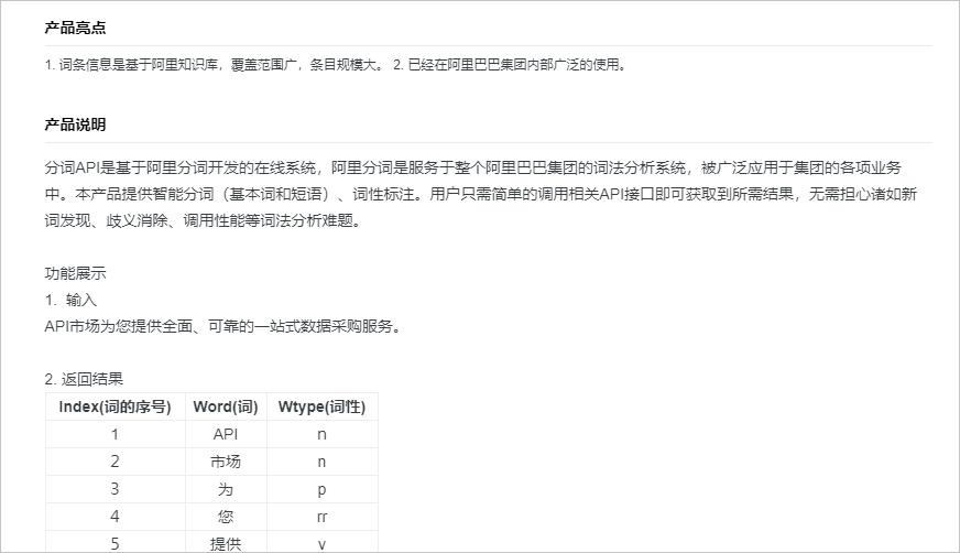 API商品构成-3