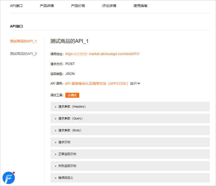 API商品示例