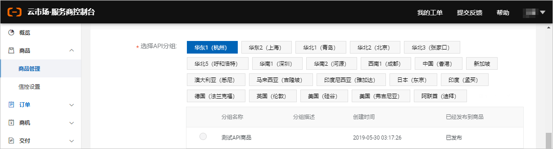 API商品的region