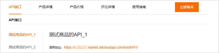 API基本信息-API名称