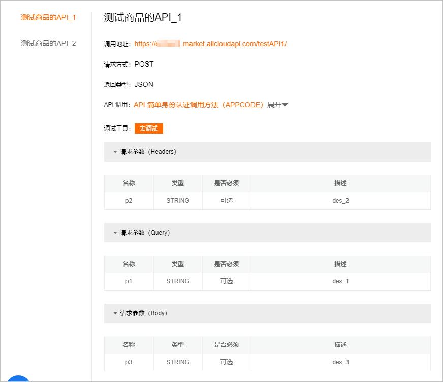 定义API请求-入参
