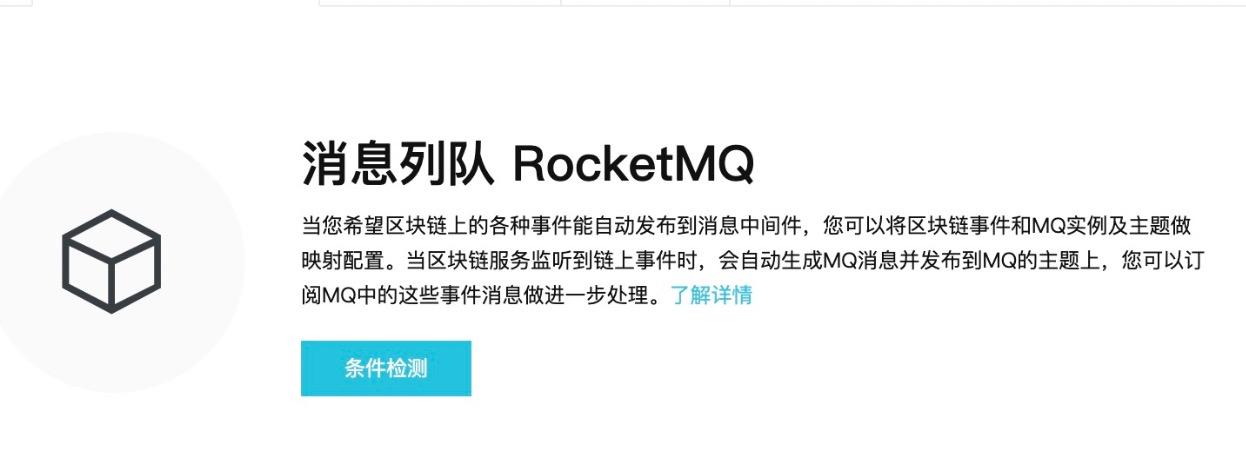 开通RocketMQ