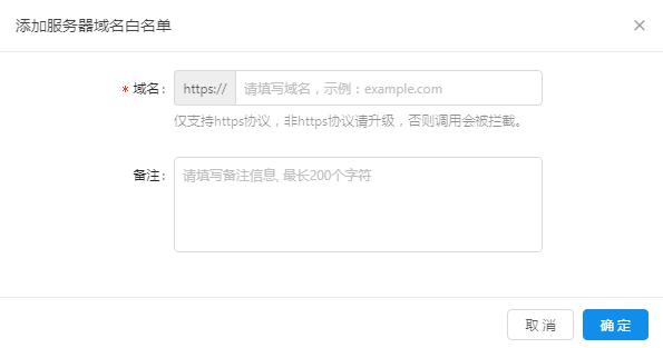 添加服务器域名白名单