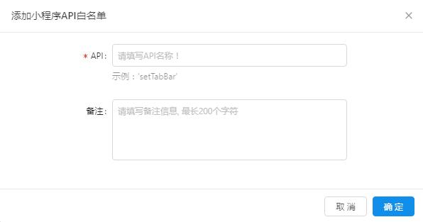 Add an API to the whitelist