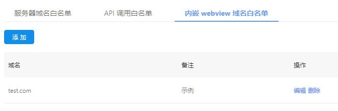 内嵌 WebView 域名白名单
