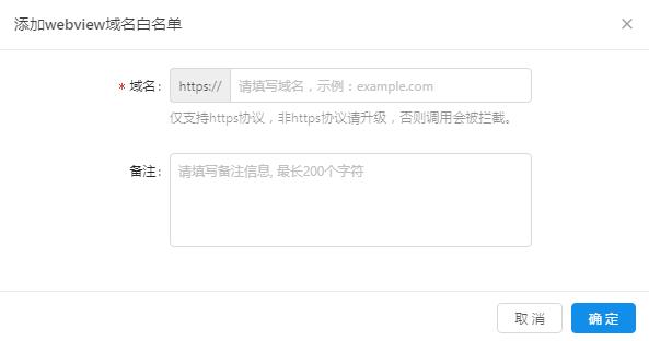 添加 WebView 域名白名单