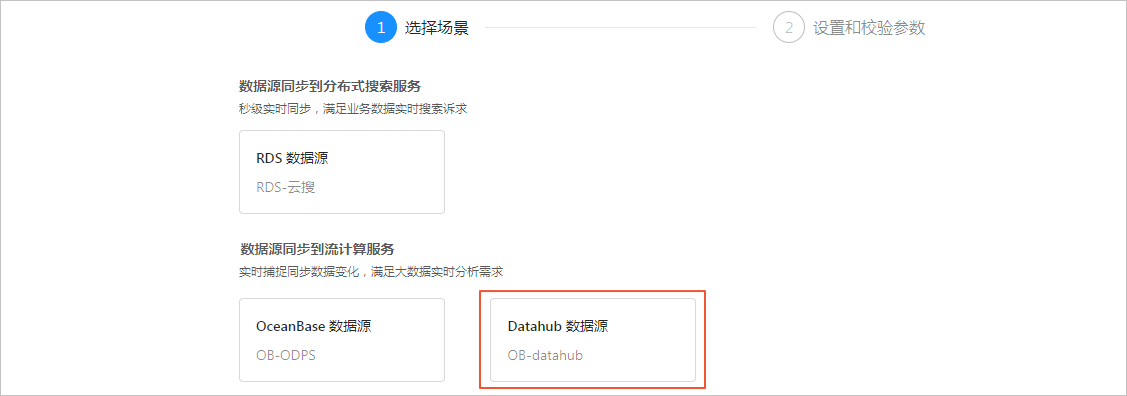 ob-datahub
