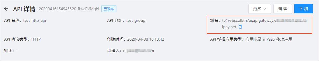 API 域名地址
