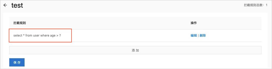 SQL 模板