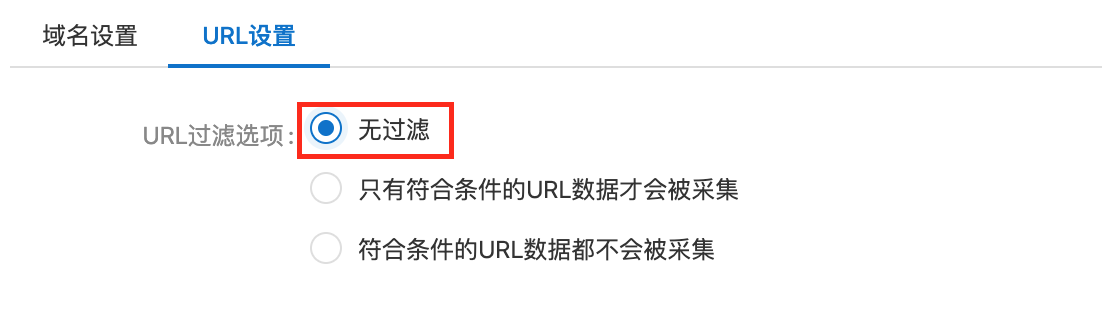 URL无过滤