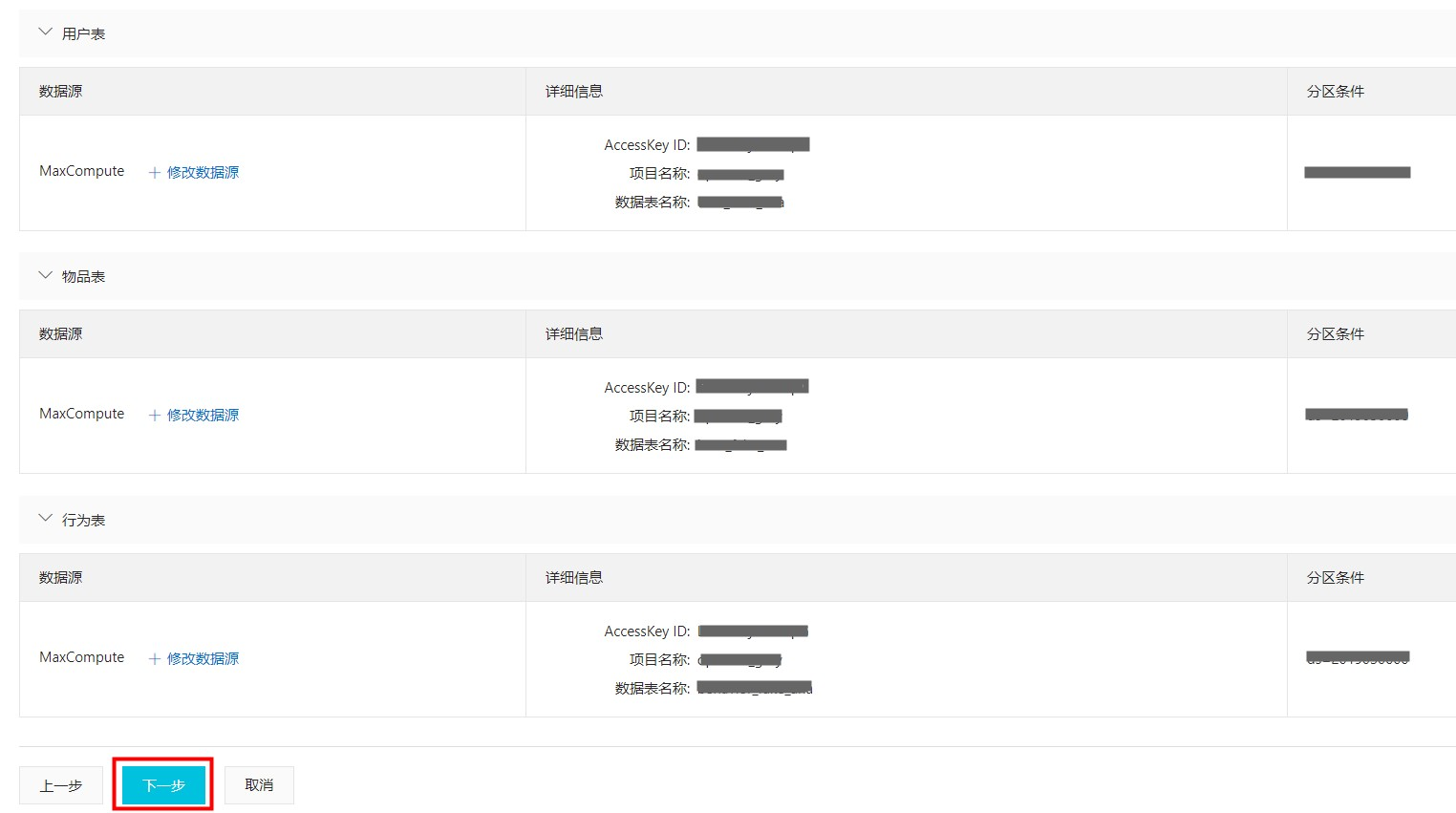 3配置odps数据源3